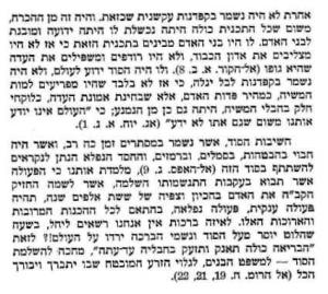 Revelation in Hebrew